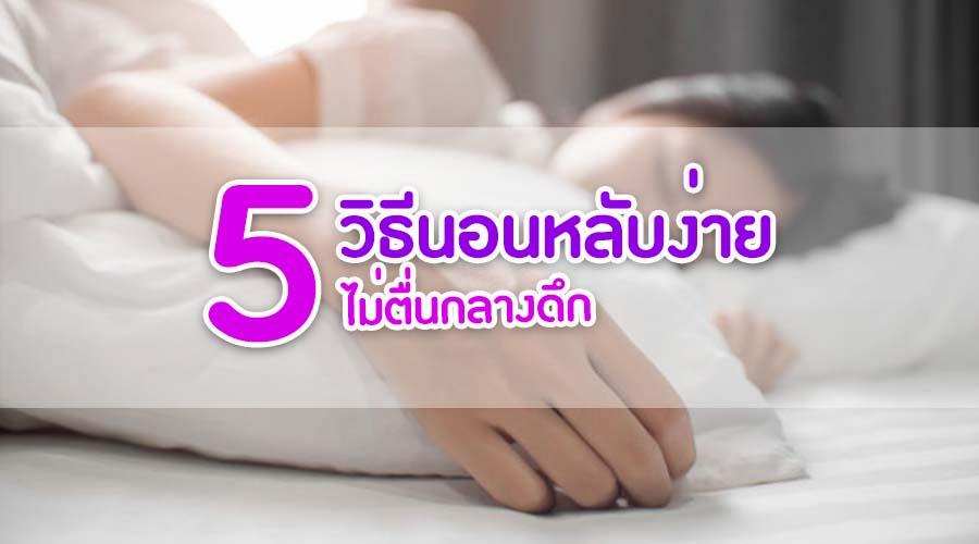 5 วิธีนอนหลับง่าย ไม่ตื่นกลางดึก