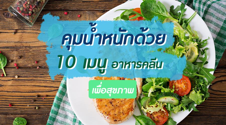 คุมน้ำหนักด้วย 10 เมนู อาหารคลีน เพื่อสุขภาพ